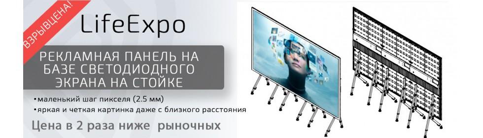 LifeExpo - рекламная панель