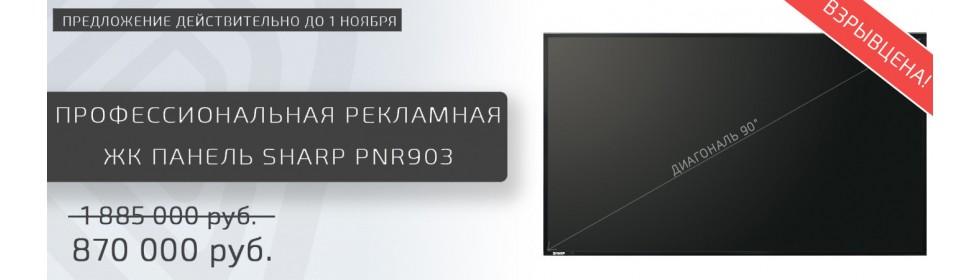 "ЖК-панель Sharp PN-R903 90"""