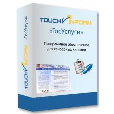 TouchInform: ГосУслуги- Программное обеспечение для сенсорных киосков