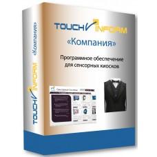 TouchInform: Компания- Программное обеспечение для сенсорных киосков