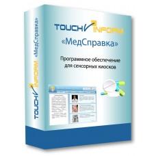 TouchInform: МедСправка- Программное обеспечение для сенсорных киосков