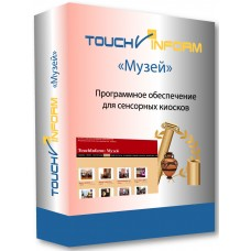 TouchInform: Музей- Программное обеспечение для сенсорных киосков