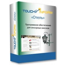 TouchInform: Отель- П.О. для сенсорных киосков