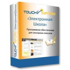 TouchInform: Электронная Школа- Программное обеспечение для сенсорных киосков