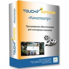 TouchInform: Кинотеатр- Программное обеспечение для сенсорных киосков