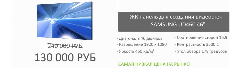 Samsung UD46C. ЖК панель для создания видеостен